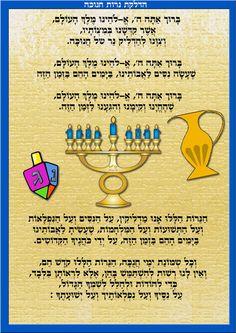 ריכוז עיצובים ובקשת עיצובים לחנוכה Hanukkah Crafts, Hannukah, Hanukkah Traditions, Kindergarten Graduation, Jewish Art, Torah, School Teacher, Good Mood, Winter Holidays