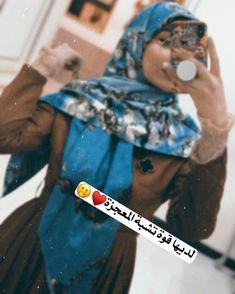Hijabi Girl, Girl Hijab, Teenage Girl Photography, Girl Photography Poses, Cute Girl Poses, Cute Girls, Summer Instagram Pictures, Hijab Hipster, Writing Photos