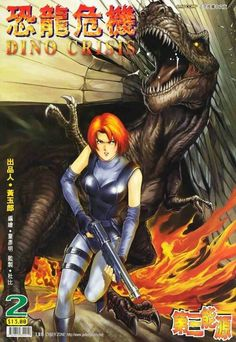 Dino Crisis, Video Games Girls, Game Art, Gallery, Anime, Character, Puzzle, Puzzles, Roof Rack
