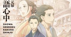 Shouwa Genroku Rakugo Shinjuu Anime Gets 2nd Season - http://ift.tt/1X3WSzc