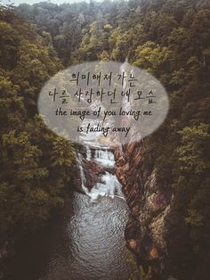 The Image Of You Loving Me Is Fading Away  희미해져 가는 나를 사랑하던 네 모습 Korean Words Learning, Korean Language Learning, Korea Quotes, Note To Self Quotes, Korea Wallpaper, Pop Lyrics, K Quotes, K Pop, Aesthetic Korea