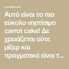 Αυτό είναι το πιο εύκολο νηστίσιμο carrot cake! Δε χρειάζεται ούτε μίξερ και πραγματικά είναι το πιο νόστιμο που υπάρχει! Δοκιμάστε αυτή τη συνταγή και δε θα... Carrot Cake, Math, Math Resources, Carrot Cakes, Mathematics