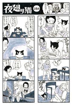 夜廻り猫/深谷かほる 【第二八六話】 - モーニング・アフタヌーン・イブニング合同Webコミックサイト モアイ