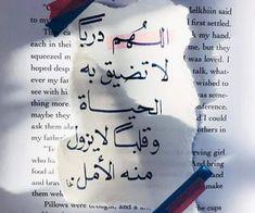 Quran Quotes Love, Arabic Love Quotes, Islamic Inspirational Quotes, Romantic Love Quotes, Crochet Unicorn Pattern, Quran Recitation, Snapchat Quotes, Islamic Quotes Wallpaper, Islamic Phrases