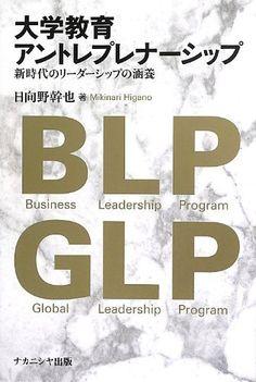 大学教育アントレプレナーシップ―新時代のリーダーシップの涵養, http://www.amazon.co.jp/dp/4779507758/ref=cm_sw_r_pi_awdl_DF4Nvb02WZG9T