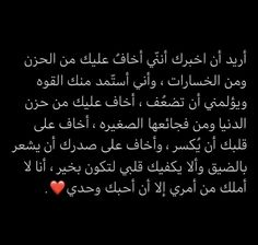 Love Quotes For Wedding, Short Quotes Love, Love Quotes Photos, Love Smile Quotes, Love Husband Quotes, Cover Photo Quotes, Funny Study Quotes, Funny Arabic Quotes, Bff Quotes