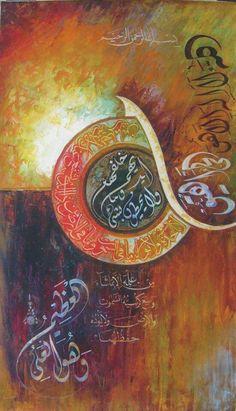 holy islamic ~ arabic calligrap .. آيه الكرسي