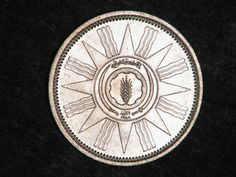 "IRAQ 25 Fils Silver coin, dated 1959.  Obverse: ""al Jumhuriyah al-Iraqiyah"" (Republic of Iraq) written above. Value in  center circle. CE year and AH year below circle and above sprigs.  Reverse: 1st Anniversary of the Republic."