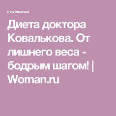 Диета доктора Ковалькова. От лишнего веса - бодрым шагом! | Woman.ru
