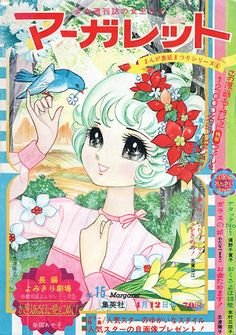 Tadatsu Youko (cover of Margaret magazine) Updates from my tumblr blog