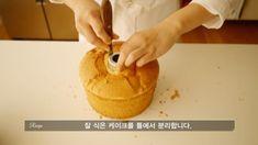 [동영상]바닐라 쉬폰케이크♪ : 네이버 블로그