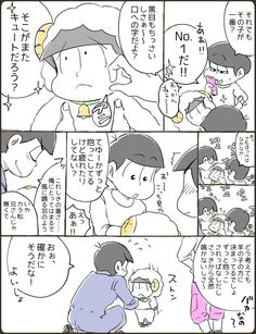 【ムツゴ】材木松とひつじチョロのお話(まんが) Peanuts Comics, Snoopy, Manga, Anime, Fictional Characters, To Draw, Manga Anime, Manga Comics, Cartoon Movies