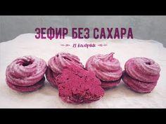 Как сделать настоящий зефир без сахара (23 ккал) / Быстрый пп-рецепт - YouTube