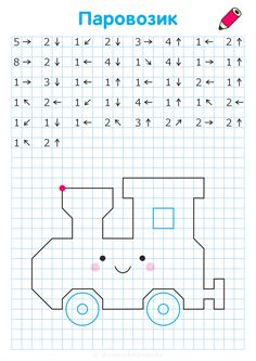 Зайка Развивайка 1st Grade Worksheets, Fun Worksheets, Preschool Learning Activities, Infant Activities, Geo Board, Square Drawing, Escape Room For Kids, Graph Paper Drawings, Computational Thinking