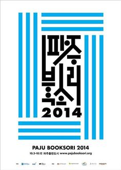 Paju Booksori - Korean Art Poster Design