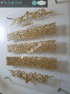 Items similar to Stunning Ayatul Kursi (Verse of the throne) Papercut& lettering Contemporary hand crafted wall hanging with chrome posts Choice of colours on Etsy