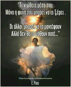 Feeling Loved Quotes, Love Quotes, Greek Quotes, Feelings, Poetry, Movie Posters, Angel, Life, Qoutes Of Love