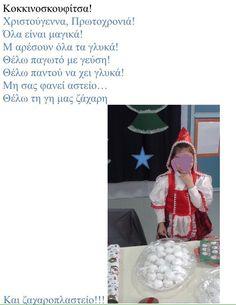 Χριστουγεννιάτικο θεατρικό (προσφυγιά)./βασισμένο στο παραμύθι «μια ζαχαρένια συνταγή». – eviandthegoodseeds Elf On The Shelf, Holiday Decor, Christmas, Home Decor, Navidad, Room Decor, Weihnachten, Christmas Music, Noel