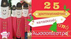 25 υπέροχες χριστουγεννιάτικες κατασκευές από γλωσσοπίεστρα!