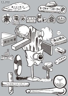 japanese poster-almost like electrical devices