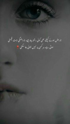 You are in the right place about Poetry anchor chart Here we offer you the most beautiful pictures about the visual Poetry you are looking for. When you examine the part of the picture you can get the Urdu Poetry 2 Lines, Urdu Funny Poetry, Iqbal Poetry, Poetry Quotes In Urdu, Best Urdu Poetry Images, Love Poetry Urdu, Urdu Quotes, Soul Poetry, Poetry Feelings