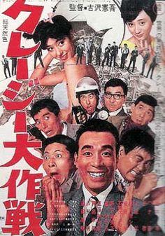 クレージー大作戦(1966) 古澤憲吾