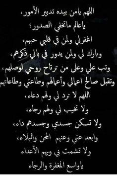 Duaa Islam, Islam Hadith, Islam Quran, Allah Quotes, Quran Quotes, Words Quotes, Religious Quotes, Islamic Quotes, Khalid