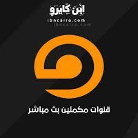 20 Best Live Arab Tv Channels قنوات عربية بث مباشر Images Live Broadcast Tv Live Online Tv Online Free