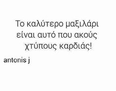 Greek Words, Rock, Math Equations, Reading, Quotes, Greek Sayings, Quotations, Skirt, Locks