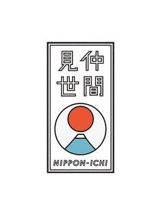 仲間見世                                                                                                                                                                                 もっと見る Japanese Branding, Japanese Typography, Typography Logo, Logo Branding, Logos, Chinese Logo, Japan Logo, Japanese Graphic Design, Word Design