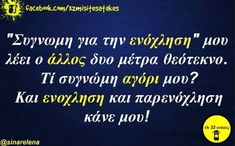 Greek Memes, Funny Greek, Greek Quotes, English Quotes, Insta Story, Comedy, Funny Quotes, Jokes, Lol