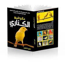 كتاب عالم طيور الكناري Pdf انتشرت بشكل كبير مؤخرا في الوطن العربي هواية تربية طيور الزينة الأمر الذي دفع الكثي Free Books Download Download Books Bird Breeds