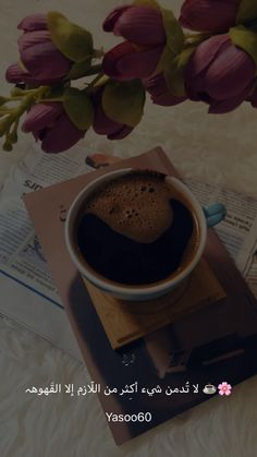 Arabic Quotes, Projects To Try, Tea, Coffee, Elegant, Tableware, Nature, Kaffee, Classy