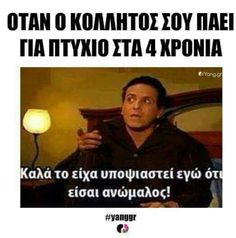 Funny Picture Quotes, Funny Quotes, Funny Memes, Jokes, Funny Greek, Funny Vid, I Can Relate, Funny Stuff, Lol