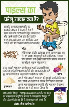 Health And Fitness Articles, Good Health Tips, Natural Health Tips, Health And Beauty Tips, Health Advice, Health And Nutrition, Health And Wellness, Ayurvedic Remedies, Plants