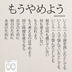 もうやめよう | 女性のホンネ川柳 オフィシャルブログ「キミのままでいい」Powered by Ameba Powerful Quotes, Wise Quotes, Powerful Words, Book Quotes, Inspirational Quotes, Real Psychic Readings, Japanese Quotes, Proverbs Quotes, Meaningful Life