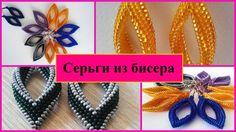 "Серьги из бисера ""Объемные ромбы"". Мастер-класс / DIY. Jewelry Making"