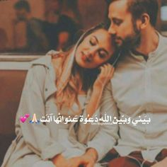 Pin By گرزآيهہ On رمزيات Unique Love Quotes Love Words Romantic Love Quotes