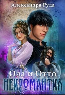 "Книга ""Ола и Отто-5. Некромантка"" читать онлайн"