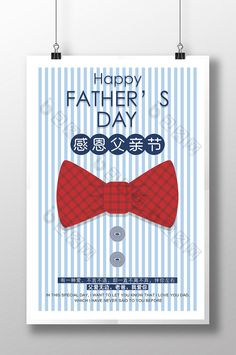 Simplicity Thanksgiving Father's Day Poster #father #fathersday #festival #poster #posterdesign #design #graphicdesign #pikbest Sports Day Poster, Fathers Day Poster, Alphabet Stencils, Powerpoint Word, Sale Banner, Creative Posters, Happy Father, Special Day, Free Design
