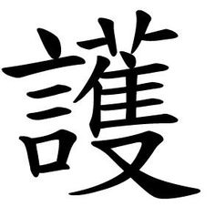 Chinese Symbol for protection