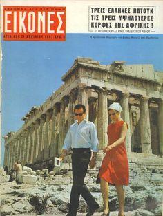 Περιοδικό ΕΙΚΟΝΕΣ: Εξώφυλλο του 600ου τεύχους με ημερομηνία κυκλοφορίας 21/04/1967 το οποίο όμως ουδέποτε κυκλοφόρησε.