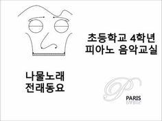 [초등학교 음악 교과서] 나물노래, 전래동요 - [Music textbook] Herbs songs
