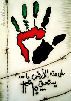 palestine will be free by Sura-Haddad Palestine Quotes, Palestine Art, Palestine History, Baghdad Iraq, Arabic Calligraphy Art, Islamic Wallpaper, Army Love, Save The Children, Oppression