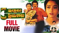 Intlo Illaalu Vantintlo Priyuralu Telugu full movie featuring Venkatesh, Soundarya, Vineetha, Brahmanandam, Kota Srinivas Rao, Babu Mohan, AVS among others. The movie is directed by E.V.V. Satyanarana, Produced by K L Narayana and music composed by Koti.