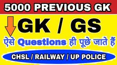 ssc hindi gk gs 100 question 100 Questions, This Or That Questions, The 100, Bollywood