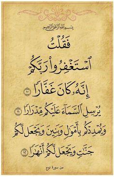 Islamic Teachings, Islamic Dua, Islam Hadith, Islam Quran, Quran Verses, Quran Quotes, Islamic Inspirational Quotes, Islamic Quotes, Islamic Wallpaper Hd