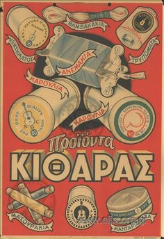 Olde Greek ad for guitar equipment