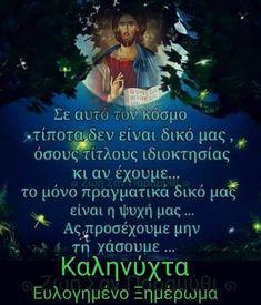 Prayers, Movie Posters, Greek, Film Poster, Prayer, Beans, Greece, Billboard, Film Posters