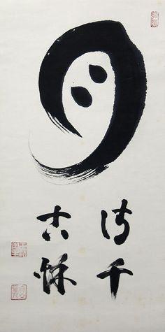 [+] shotaku:  Moon, calligraphy by Yamada Mumon Roshi